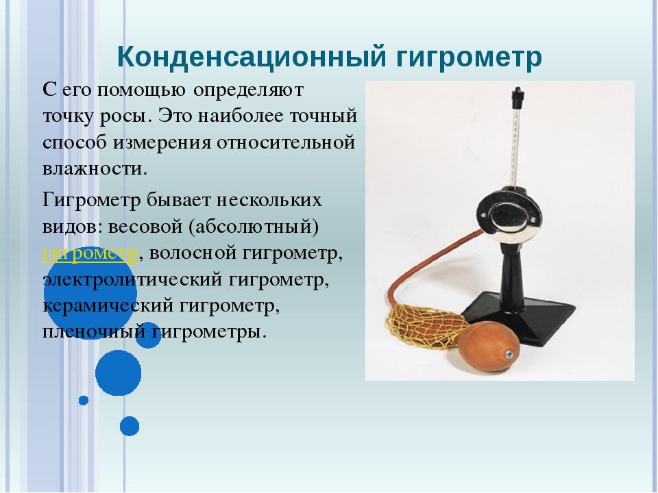 Конденсационный гигрометр С его помощью определяют точку росы. Это наиболее т...
