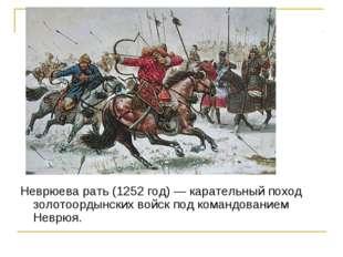 Неврюева рать (1252 год) — карательный поход золотоордынских войск под команд