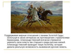 Поддерживая мирные отношения с ханами Золотой Орды, используя в своих интерес