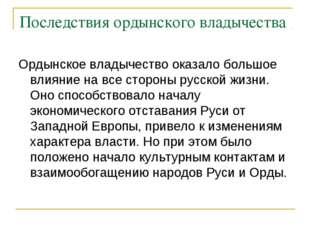 Последствия ордынского владычества Ордынское владычество оказало большое влия