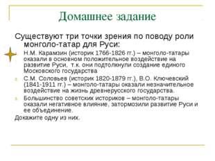 Домашнее задание Существуют три точки зрения по поводу роли монголо-татар для