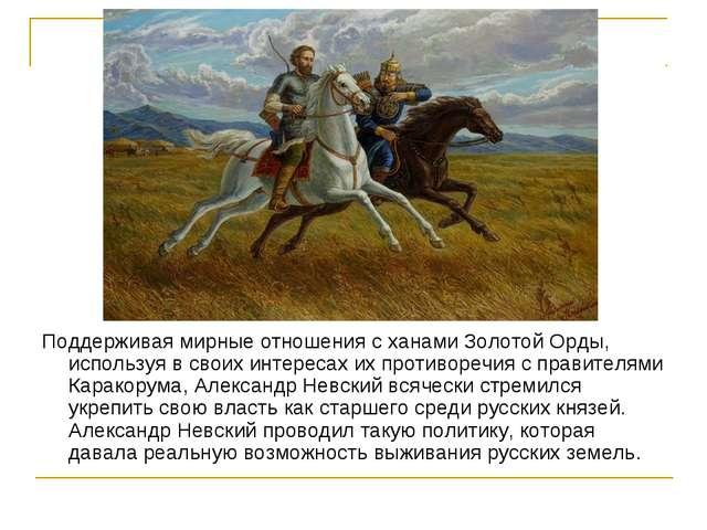 Поддерживая мирные отношения с ханами Золотой Орды, используя в своих интерес...