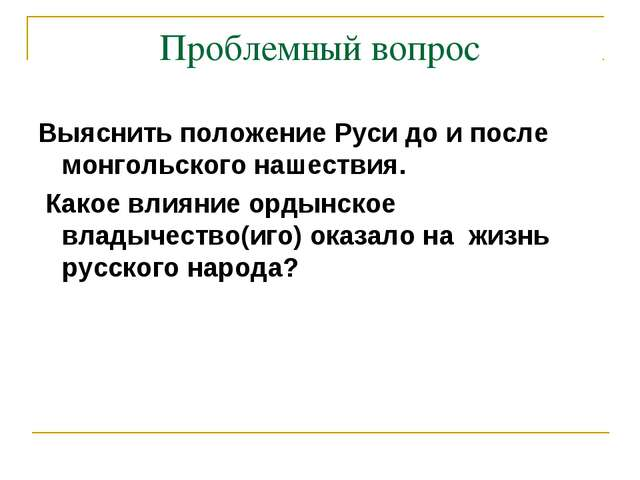 Проблемный вопрос Выяснить положение Руси до и после монгольского нашествия....