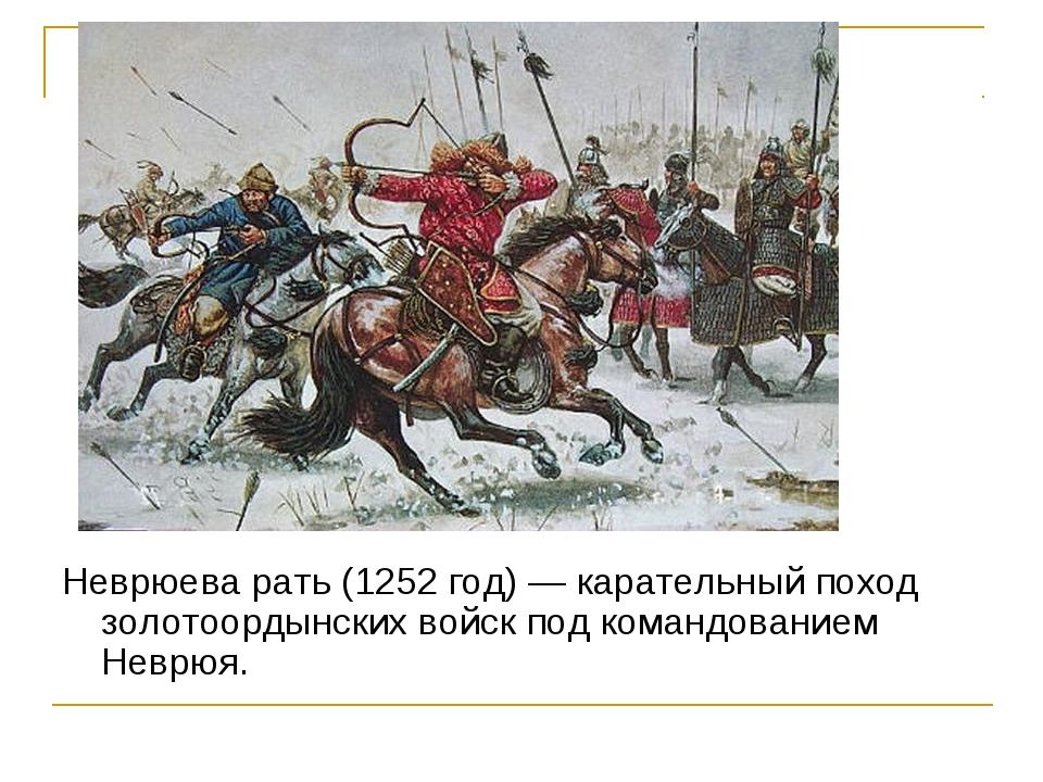 Неврюева рать (1252 год) — карательный поход золотоордынских войск под команд...
