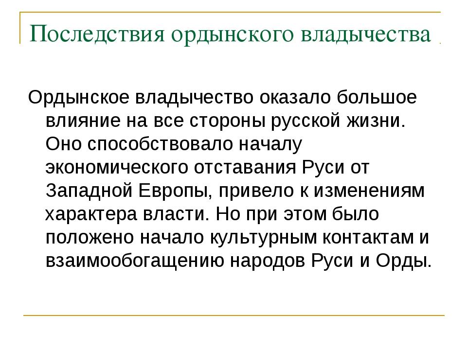 Последствия ордынского владычества Ордынское владычество оказало большое влия...
