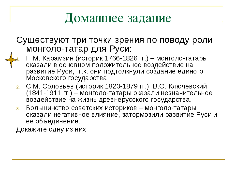 Домашнее задание Существуют три точки зрения по поводу роли монголо-татар для...