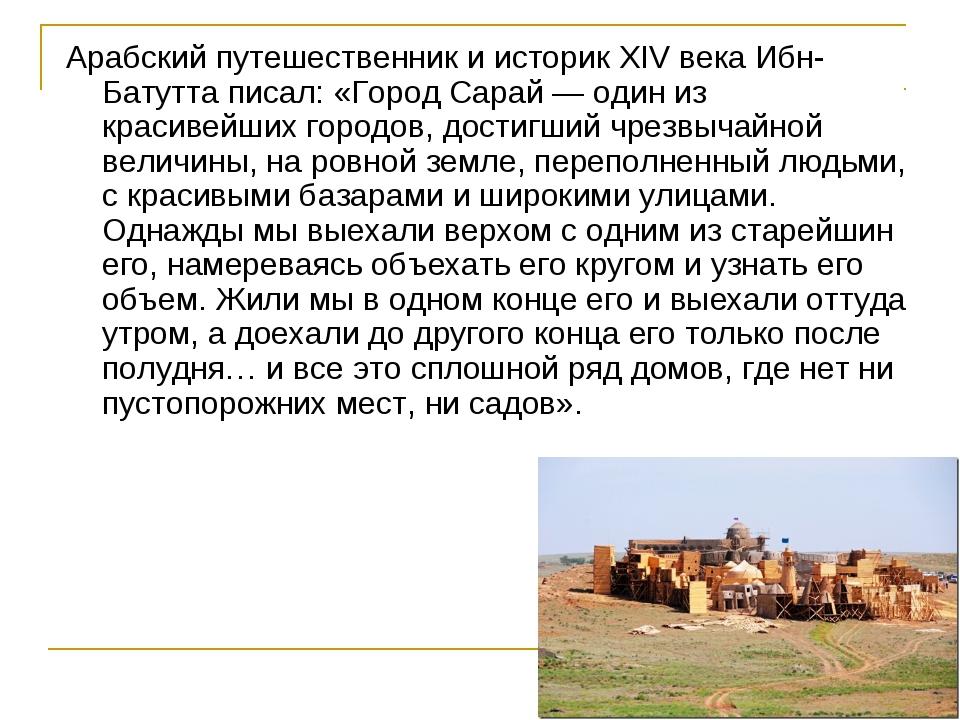 Арабский путешественник и историк XIV века Ибн-Батутта писал: «Город Сарай —...