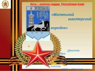 Инта – золотое сердце Республики Коми «Маленький шахтерский городок» Данилов