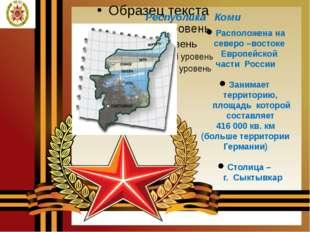 Республика Коми Расположена на северо –востоке Европейской части России Зани