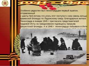 Особенно радостен был ленинградцам первый эшелон, отправленный с шахты №4,по