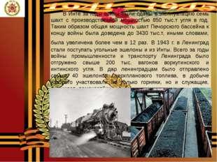 В Инте за годы войны были сданы в эксплуатацию семь шахт с производственной