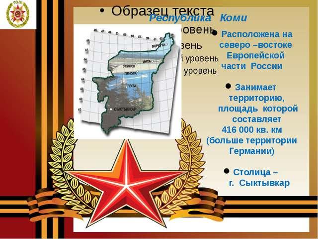 Республика Коми Расположена на северо –востоке Европейской части России Зани...