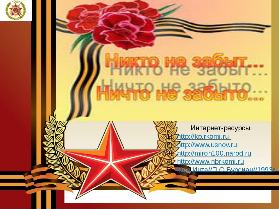 Интернет-ресурсы: http://kp.rkomi.ru http://www.usnov.ru http://miron100.nar...
