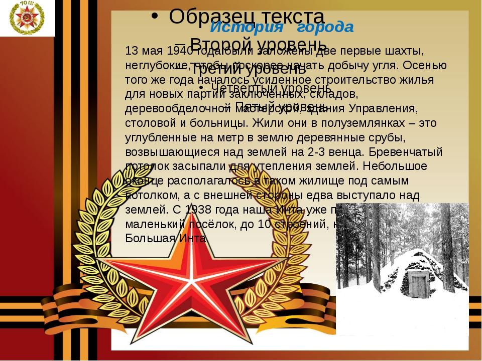 История города 13 мая 1940 года были заложены две первые шахты, неглубокие,...