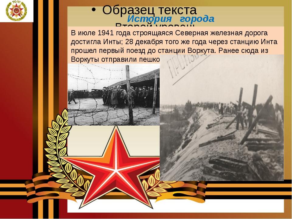 История города В июле 1941 года строящаяся Северная железная дорога достигла...