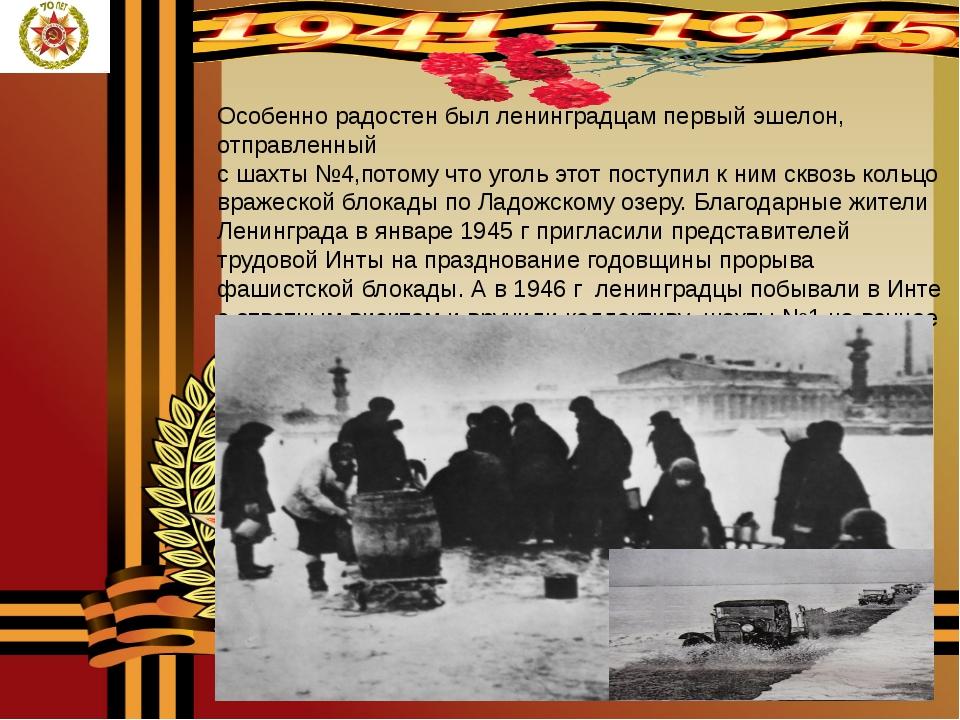 Особенно радостен был ленинградцам первый эшелон, отправленный с шахты №4,по...