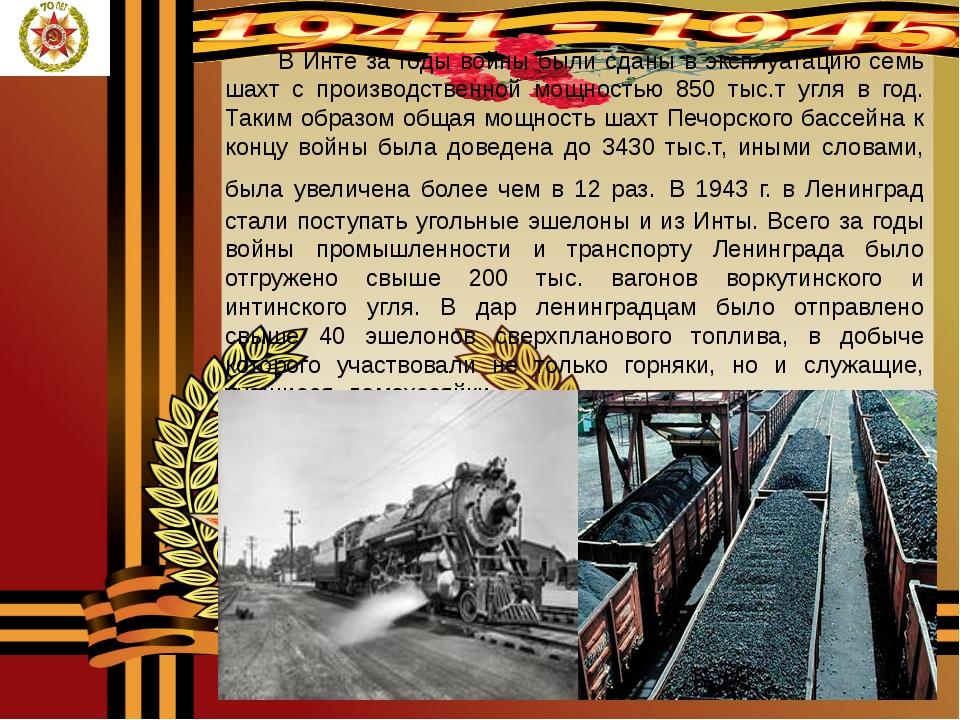 В Инте за годы войны были сданы в эксплуатацию семь шахт с производственной...