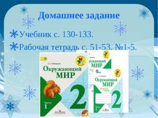 Домашнее задание Учебник с. 130-133. Рабочая тетрадь с. 51-53, №1-5.