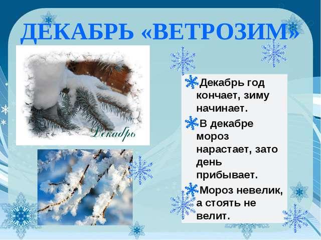 ДЕКАБРЬ «ВЕТРОЗИМ» Декабрь год кончает, зиму начинает. В декабре мороз нараст...