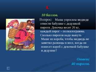 4. 10 баллов. Вопрос: Маша упросила медведя отнести бабушке с дедушкой пирог