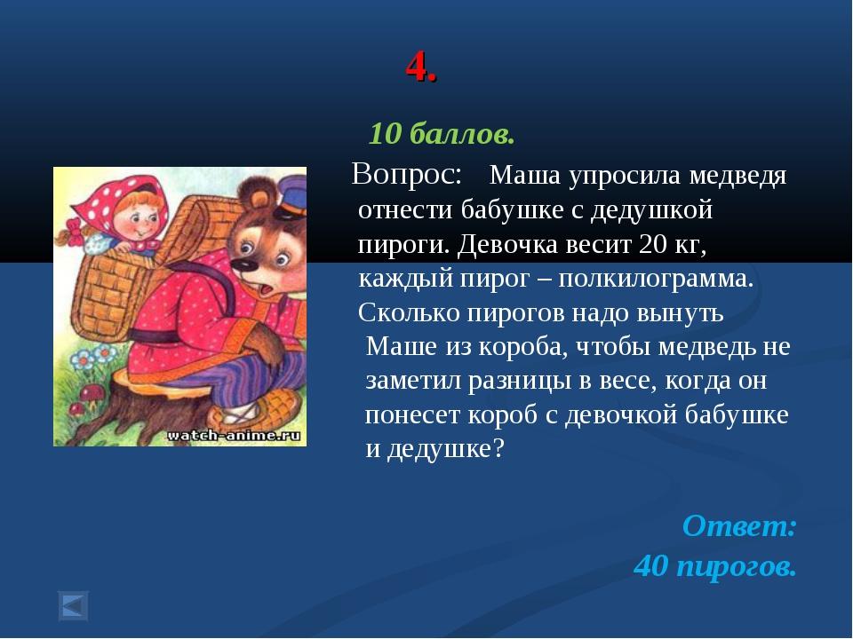 4. 10 баллов. Вопрос: Маша упросила медведя отнести бабушке с дедушкой пирог...