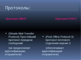 Протоколы: Протокол SMTP Протокол POPЗ (Simple Mail Transfer Protocol) Просте