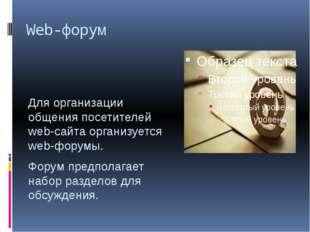 Web-форум Для организации общения посетителей web-сайта организуется web-фору