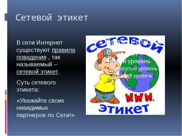 Сетевой этикет В сети Интернет существуют правила поведения , так называемый...