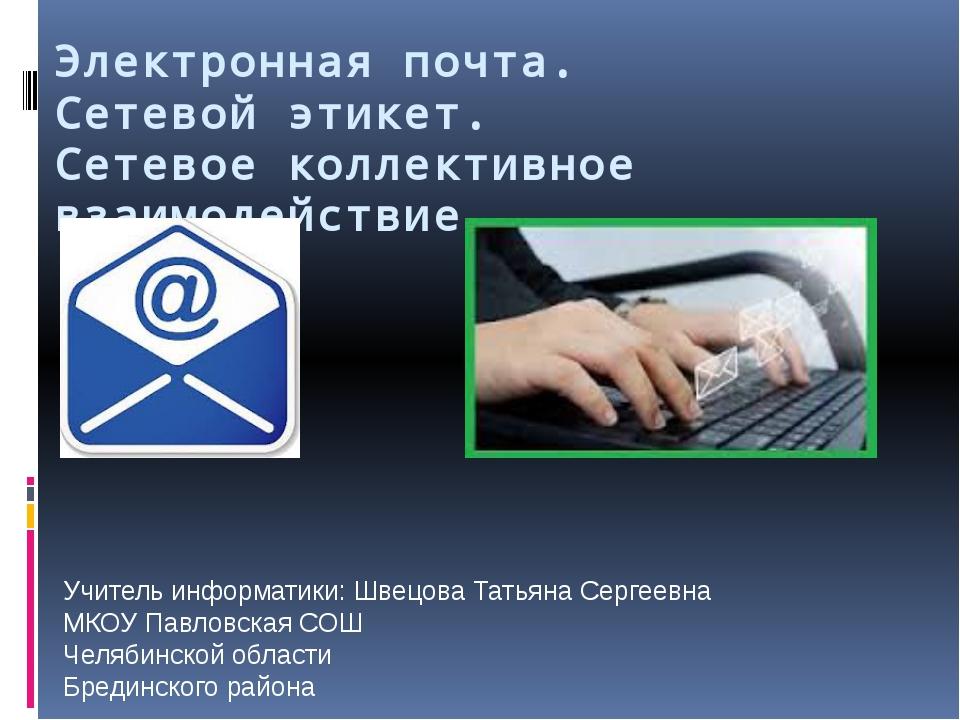Электронная почта. Сетевой этикет. Сетевое коллективное взаимодействие. Учите...