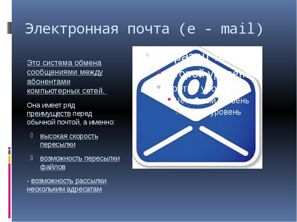 Электронная почта (e - mail) Это система обмена сообщениями между абонентами...