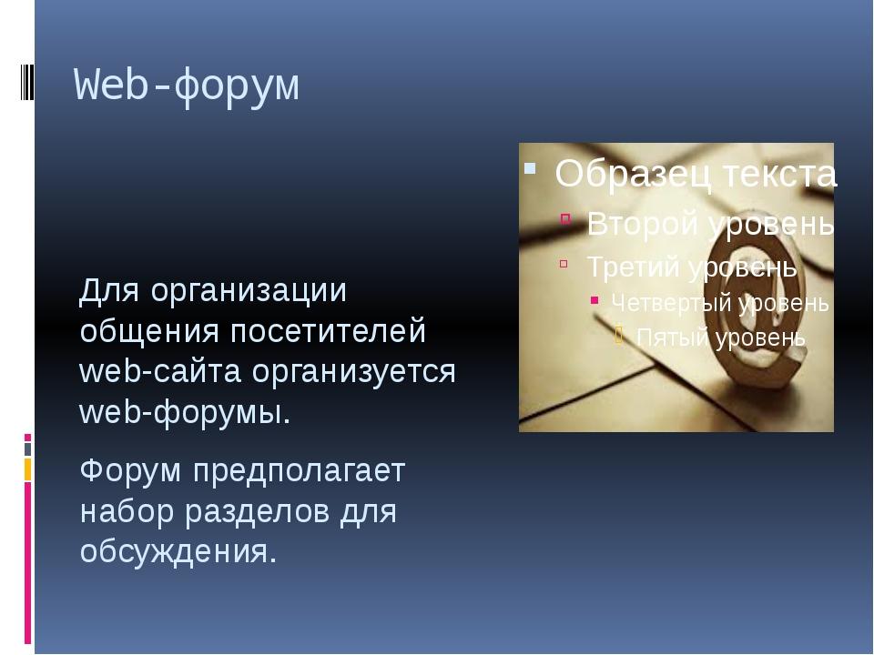 Web-форум Для организации общения посетителей web-сайта организуется web-фору...