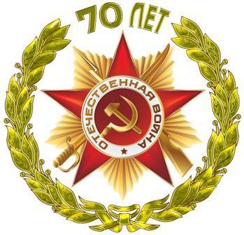70 let - копия