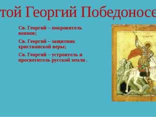 Святой Георгий Победоносец Св. Георгий – покровитель воинов; Св. Георгий – за