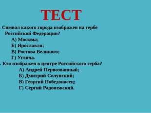 ТЕСТ 1. Символ какого города изображен на гербе Российской Федерации? А) Моск
