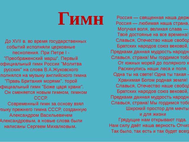 Гимн До XVII в. во время государственных событий исполняли церковные песнопен...