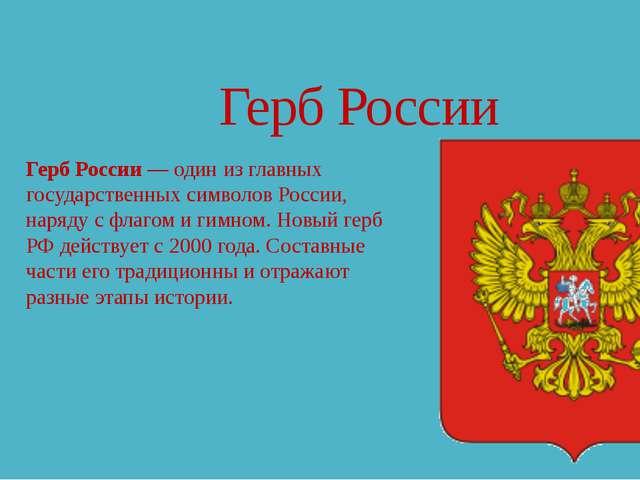 Герб России Герб России — один из главных государственных символов России, на...