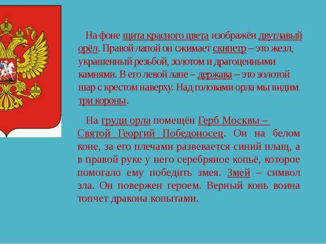 На фоне щита красного цвета изображён двуглавый орёл. Правой лапой он сжимае...