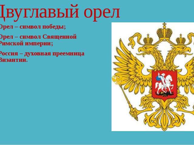 Двуглавый орел Орел – символ победы; Орел – символ Священной Римской империи;...