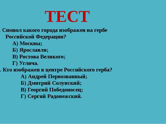 ТЕСТ 1. Символ какого города изображен на гербе Российской Федерации? А) Моск...
