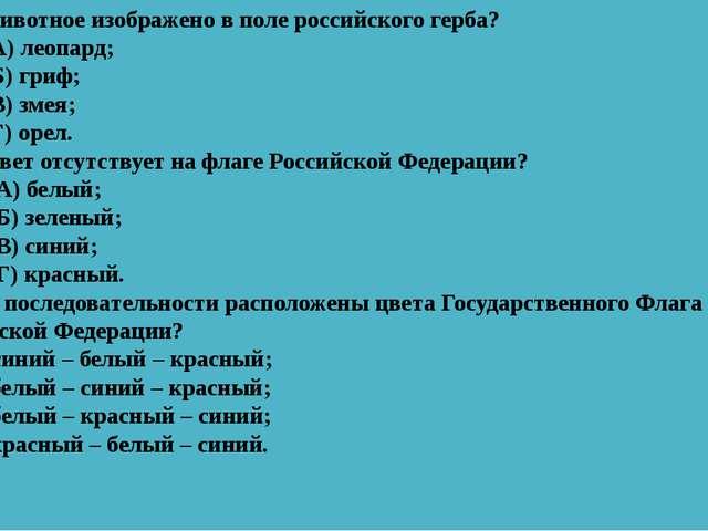 3. Какое животное изображено в поле российского герба? А) леопард; Б) гриф; В...