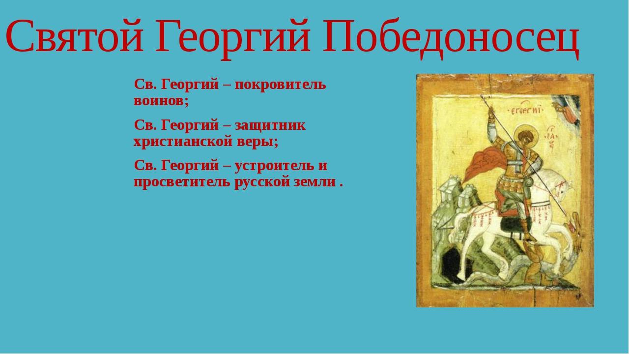 Святой Георгий Победоносец Св. Георгий – покровитель воинов; Св. Георгий – за...