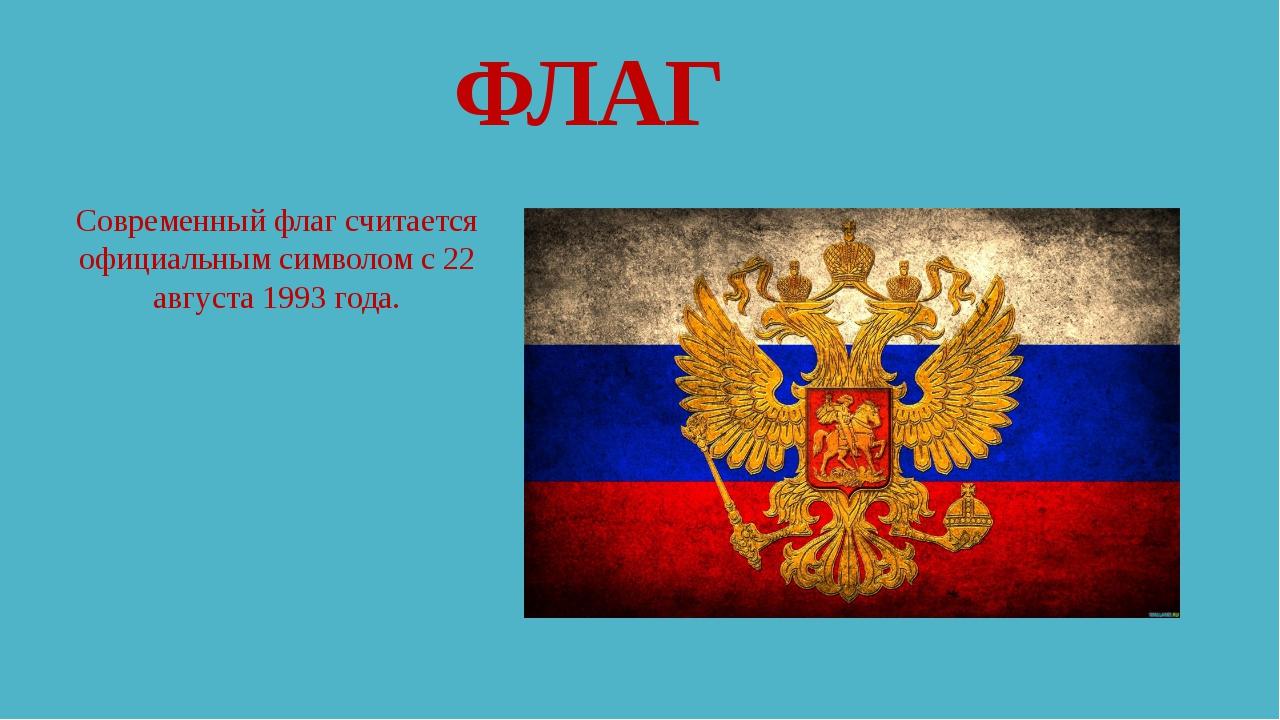 ФЛАГ Современный флаг считается официальным символом с 22 августа 1993 года.