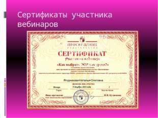 Сертификаты участника вебинаров