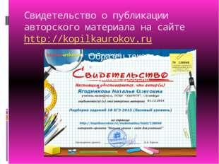 Свидетельство о публикации авторского материала на сайте http://kopilkaurokov