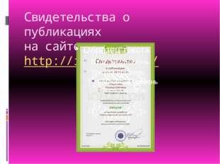 Свидетельства о публикациях на сайте http://infourok.ru/