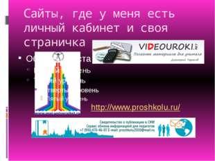 Сайты, где у меня есть личный кабинет и своя страничка http://www.proshkolu.ru/