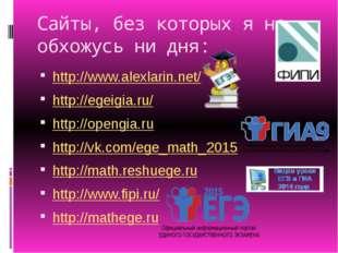 Сайты, без которых я не обхожусь ни дня: http://www.alexlarin.net/ http://ege