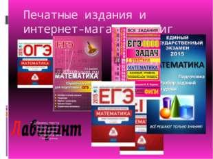 Печатные издания и интернет-магазины книг