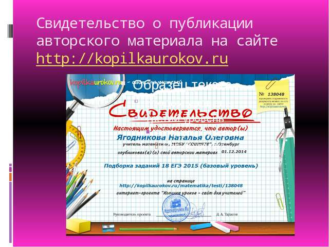 Свидетельство о публикации авторского материала на сайте http://kopilkaurokov...