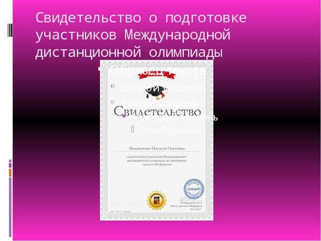 Свидетельство о подготовке участников Международной дистанционной олимпиады